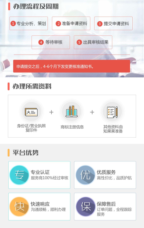 25-变更商标代理人文件接收人申请.jpg