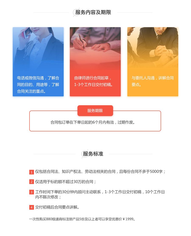 合同产品-起草.jpg