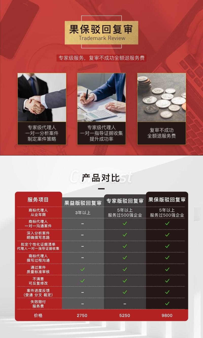 快三驳回复审详情-2(1).jpg