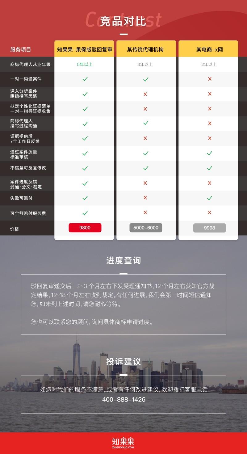 快三驳回复审详情-3(1).jpg